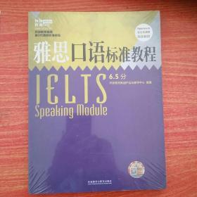 雅思国语标准教程:6.5分(塑封)