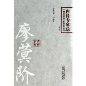 中国百年百名中医临床家丛书 第二版 内科专家卷:廖蓂阶