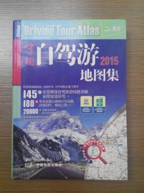 2015中国自驾游地图集