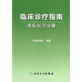 临床诊疗指南·重症医学分册