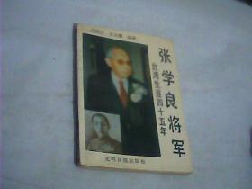 张学良将军 - 台湾生涯四十五年 】【最后页有破损】