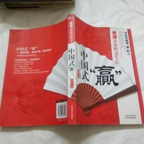 """中国式""""赢""""——终结企业野蛮生长"""