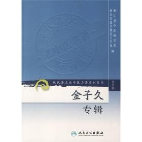 现代著名老中医名著重刊丛书(第三辑)·金子久专辑