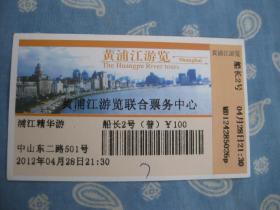 黄浦江游览 船长2号 船票2张同售 编号GA0784231-0784232