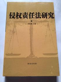 侵权责任法研究
