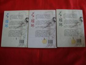 瑶环 (情离篇、风云篇、绝恋篇)【全三册】