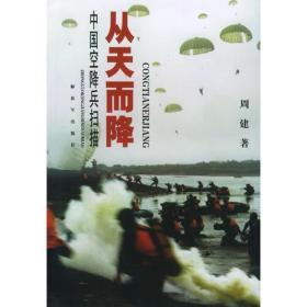 从天而降:中国空降兵扫描