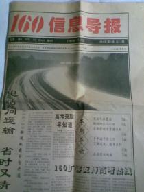 160信息导报1998年 第8期(总53期,报纸一份)
