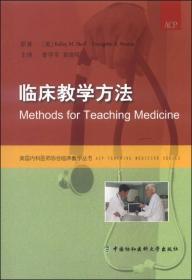 现货-临床教学方法