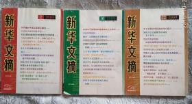 新华文摘 2008/10 2009/22  2010/2(三本合售)