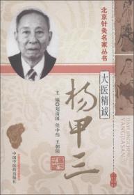 35.00北京针灸名家丛书 大医精诚—杨甲三