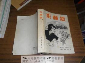 东林怨  译者庄绎传签赠本