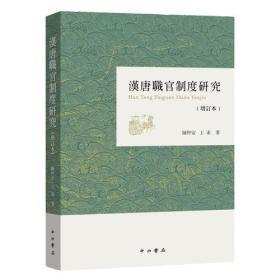 汉唐职官制度研究(增订本)
