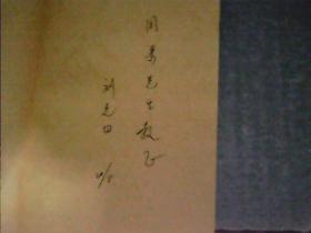 西行诗草(刘克田签名赠送本)