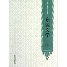 东盟文化研究丛书:东盟文学