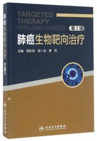肺癌生物靶向治疗(第2版)H