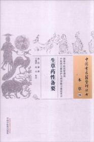 中国古医籍整理丛书·本草26:生草药性备要