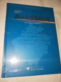 2017浙江外事侨务年鉴【全新未开封】