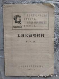 工农兵演唱材料 (第一集)