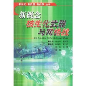 机器人部队与无人战争 肖占中 宋效军 海潮出版社 9787801517180