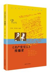 jsrm------凤凰原创     中产党宣言传播史