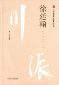 川派中医药名家系列丛书:徐廷翰