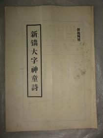 新镌大字神童诗(供批判用)