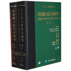 结直肠与肛门外科学9787565904721北京大学医学Michael R B Keighley,Norman S Williams原著