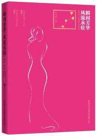 瞬间芳华风流永驻:民国十大名媛才女评传