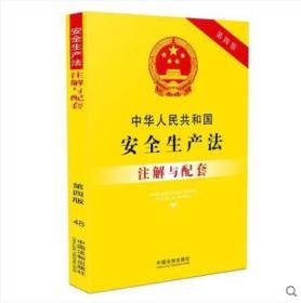 新书 中华人民共和国安全生产法注解与配套第四版第4版 安全生产法 法条加注解 新版安全生产法法条
