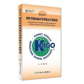 KDIGO慢性肾脏病血压管理临床实践指南(翻译版)
