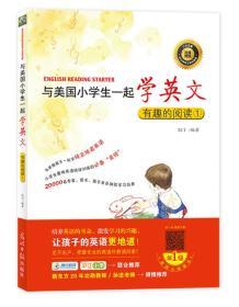 与美国小学生一起学英文:有趣的阅读1
