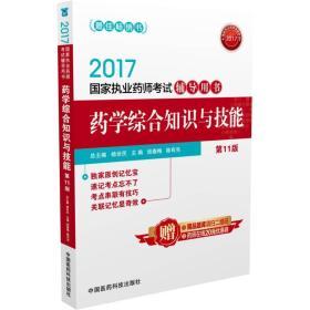 2017执业药师考试用书药师考试辅导用书 药学综合知识与技能(第十