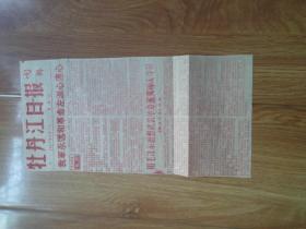 红色文献   1967年2月7日牡丹江日报号外  我军永远和革命左派心连心    用毛泽东思想武装革命派实现大夺权  边框已被裁剪掉并有折痕上方有几个小孔洞