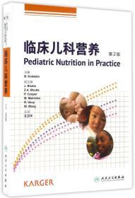 临床儿科营养(第2版/翻译版)