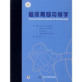 临床胃肠内镜学9787811163414北京大学医学(美)金斯伯格  等著,林三仁  译