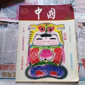 中国 1986.1