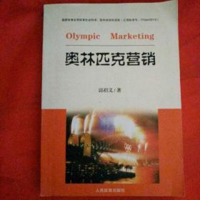 奥林匹克营销