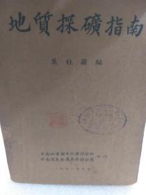 莫柱孙编《地质探矿指南》一册