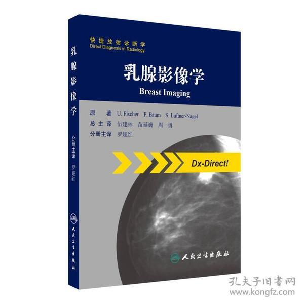 乳腺影像学