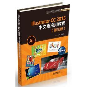 高等院校计算机规划教材多媒体系列:Illustrator CC2015中文版应用教程(第三版)