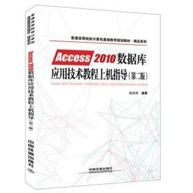 普通高等院校计算机基础教育规划教材·精品系列:ACCESS2010数据