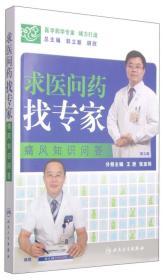 求医问药找专家——痛风知识问答