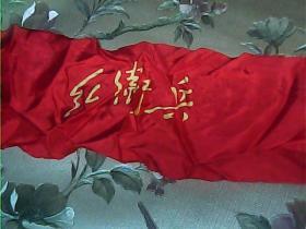 红卫兵 文革红布袖章