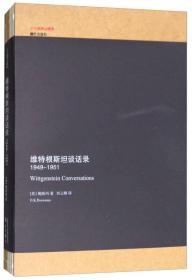 维特根斯坦谈话录(1949-1951)/子午线译丛精选