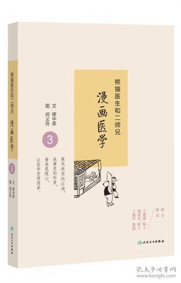 熊貓醫生和二師兄漫畫醫學3