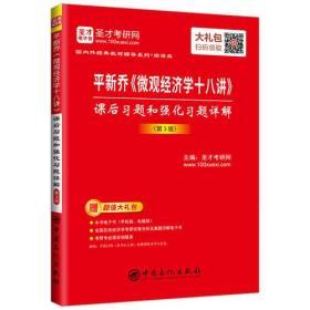 圣才教育:平新乔《微观经济学十八讲》课后习题和强化习题详解(第3版)(赠送电子书大礼包)