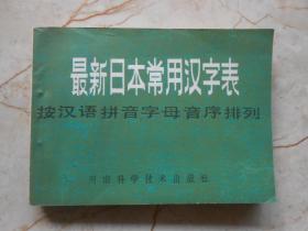 最新日本常用汉字表