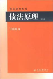 元照法学文库. 民法研究系列:债法原理_9787301220986