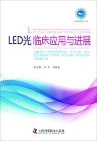 LED光临床应用与进展